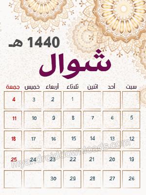 تقويم شهر شوال لعام 1440 هجري