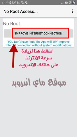 تسريع الانترنت في الاندرويد والكمبيوتر