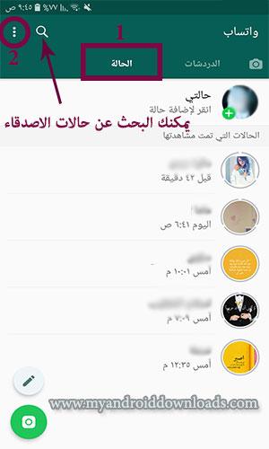 حالات الواتس اب Whatsapp Status
