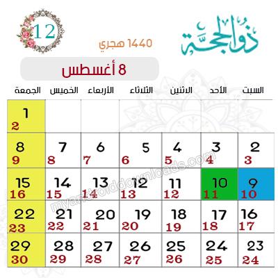 تقويم شهر ذو الحجة 1440 - 2019