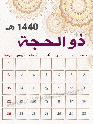 تقويم شهر ذي الحجة لعام 1440 هجري