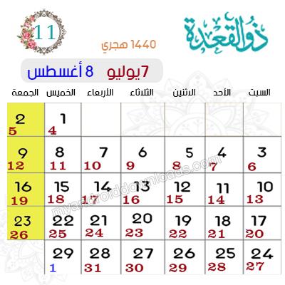 تقويم شهر ذو القعدة 1440 - 2019