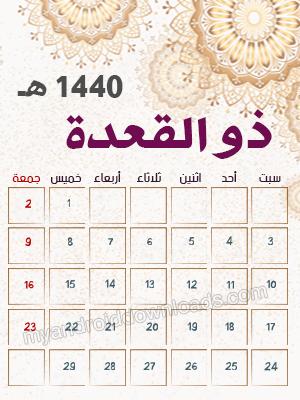 تقويم شهر ذي القعدة لعام 1440 هجري