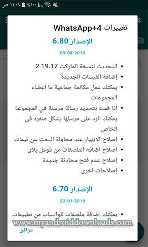 واتس اب بلس 4 ابو صدام الرفاعي اخر اصدار 2019