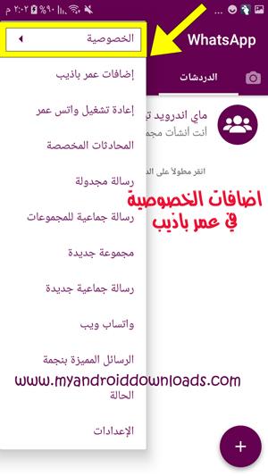 واتساب عمر العنابي للاندرويد اخر اصدار