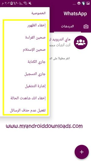 تحميل واتساب عمر العنابي للاندرويد اخر اصدار