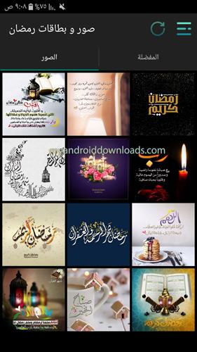 تهاني رمضان 2021