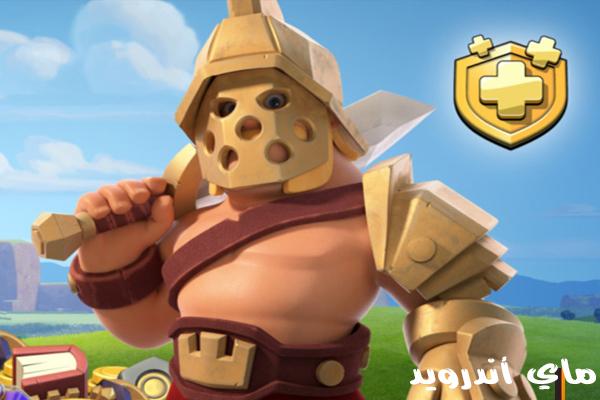 الملك المبارز الجديد في لعبة كلاش اوف كلانس 2019