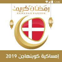 امساكية رمضان 2019 كوبنهاجن الدينمارك Ramadan Imsakia 2019 Danmark København