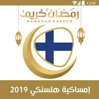 امساكية رمضان 2019 هلسنكي فنلندا Ramadan prayer times 2019 in Finland Helsinki