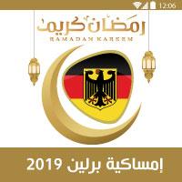 امساكية رمضان 2019 المانيا برلين Ramadan Imsakiye Berlin Deutschland
