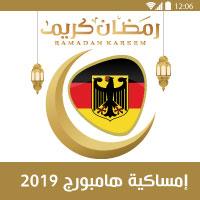 امساكية رمضان 2019 المانيا هامبورج Imsakiye 2019 Hamburg