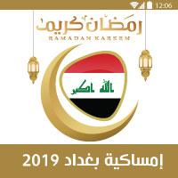 امساكية رمضان 2019 العراق بغداد