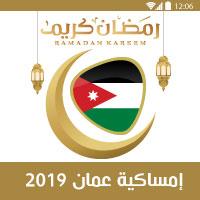 تحميل امساكية رمضان 2019 الاردن عمان