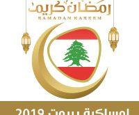 امساكية رمضان 2019 لبنان بيروت