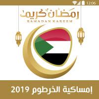 امساكية رمضان 2019 الخرطوم السودان