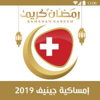 امساكية رمضان 2019 جينيف سويسرا Ramadan Imsakiye 1440 Switzerland