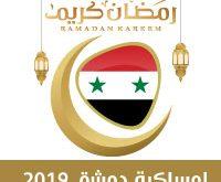 امساكية رمضان 2019 سوريا دمشق