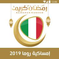امساكية رمضان 2019 روما ايطاليا