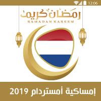 امساكية رمضان 2019 هولندا امستردام De tijden van gebed vandaag in Nederland Amsterdam