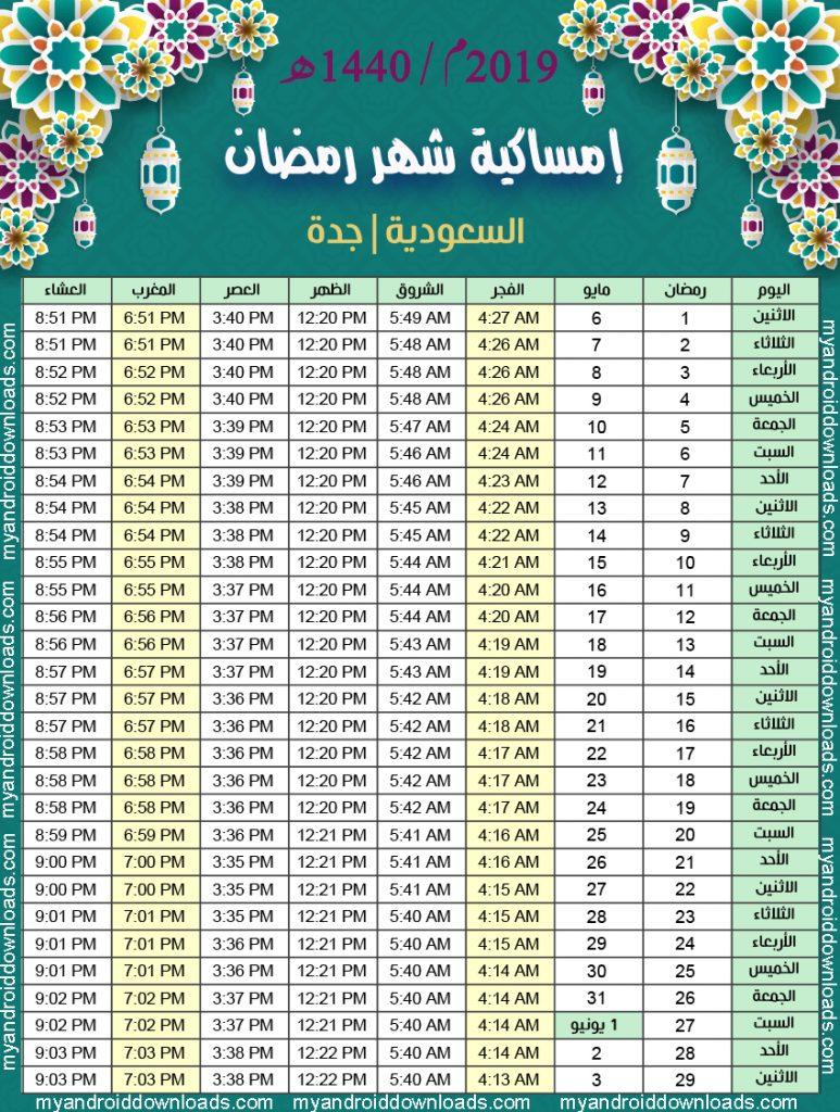 تحميل امساكية رمضان 1440 جدة السعودية