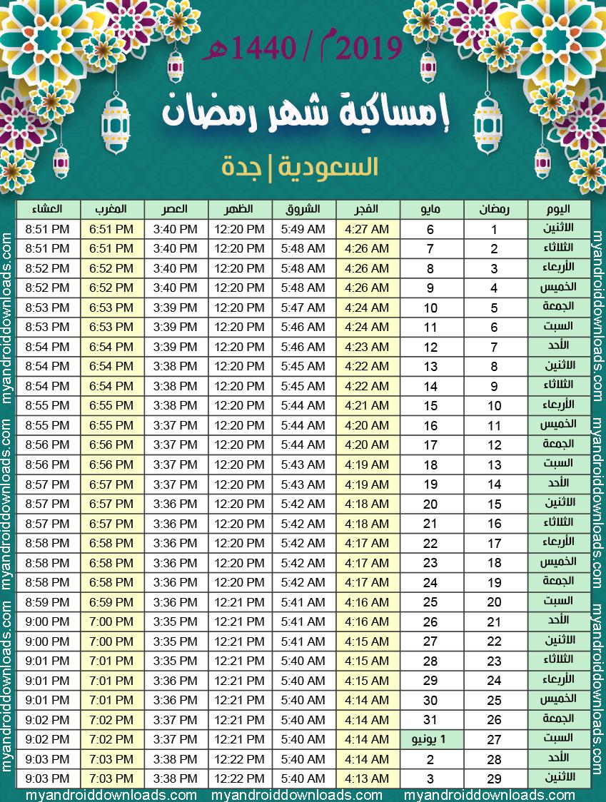 امساكية شهر رمضان 1440 جدة السعودية موعد الامساك والافطار2019