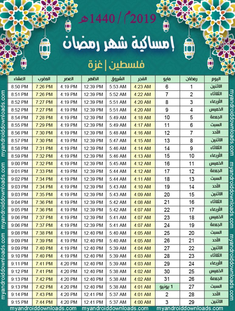 تحميل امساكية رمضان 2019 غزة فلسطين