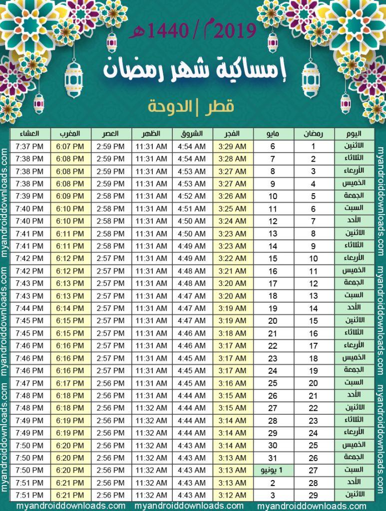 تحميل امساكية رمضان 2019 الدوحة قطر