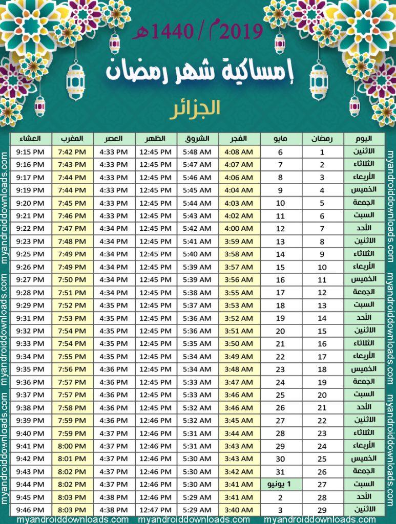 تحميل امساكية رمضان 2019 الجزائر