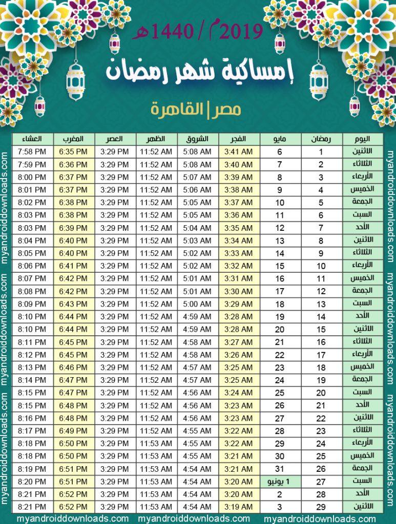 تحميل امساكية رمضان 2019 القاهرة مصر