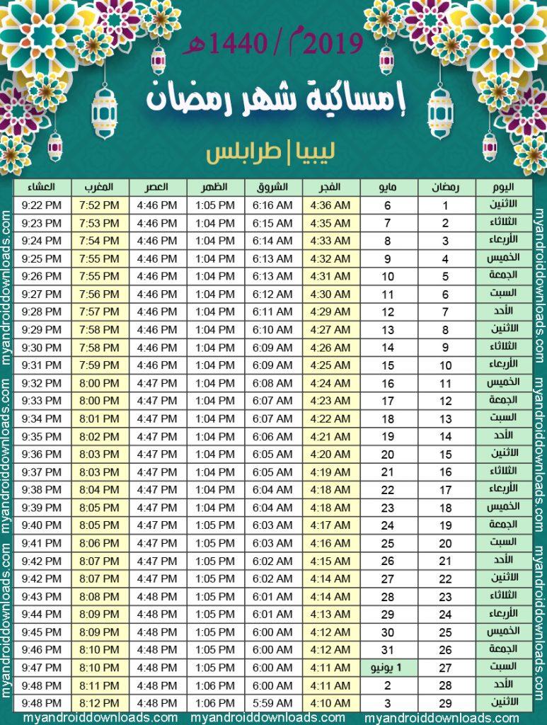 تحميل امساكية رمضان 2019 طرابلس ليبيا