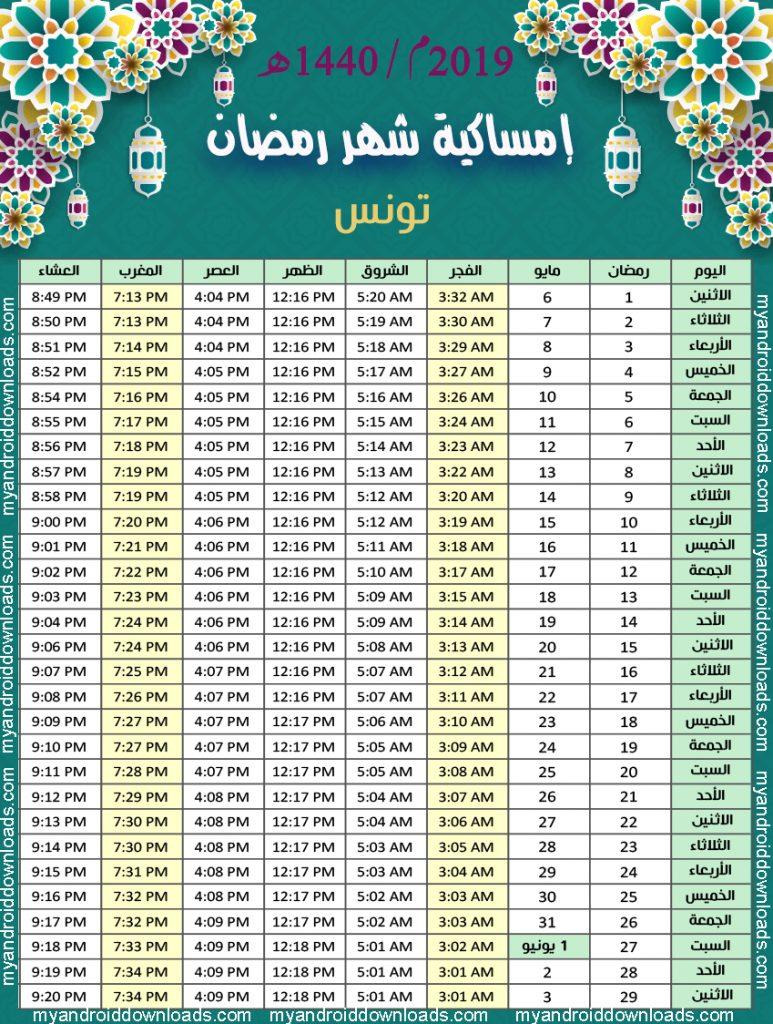 تحميل امساكية رمضان 2019 تونس