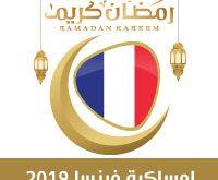 امساكية رمضان 2019 فرنسا Imsakia Ramadan 2019 France