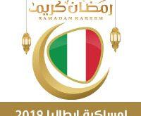 امساكية رمضان 2019 ايطاليا Imsakia Ramadan 2019 italy