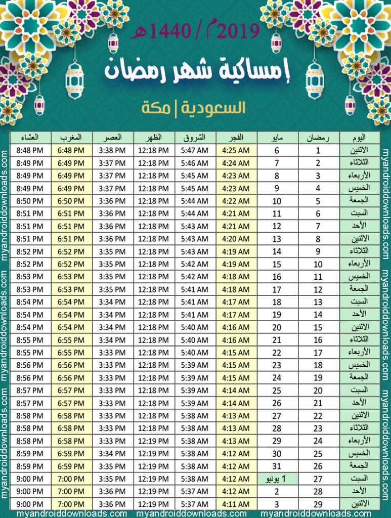 تحميل امساكية رمضان 1440 مكة السعودية