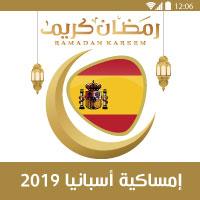 امساكية رمضان 2019 اسبانيا Ramadan 2019 españa