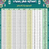 تحميل امساكية رمضان 1440 الدمام السعودية العربية