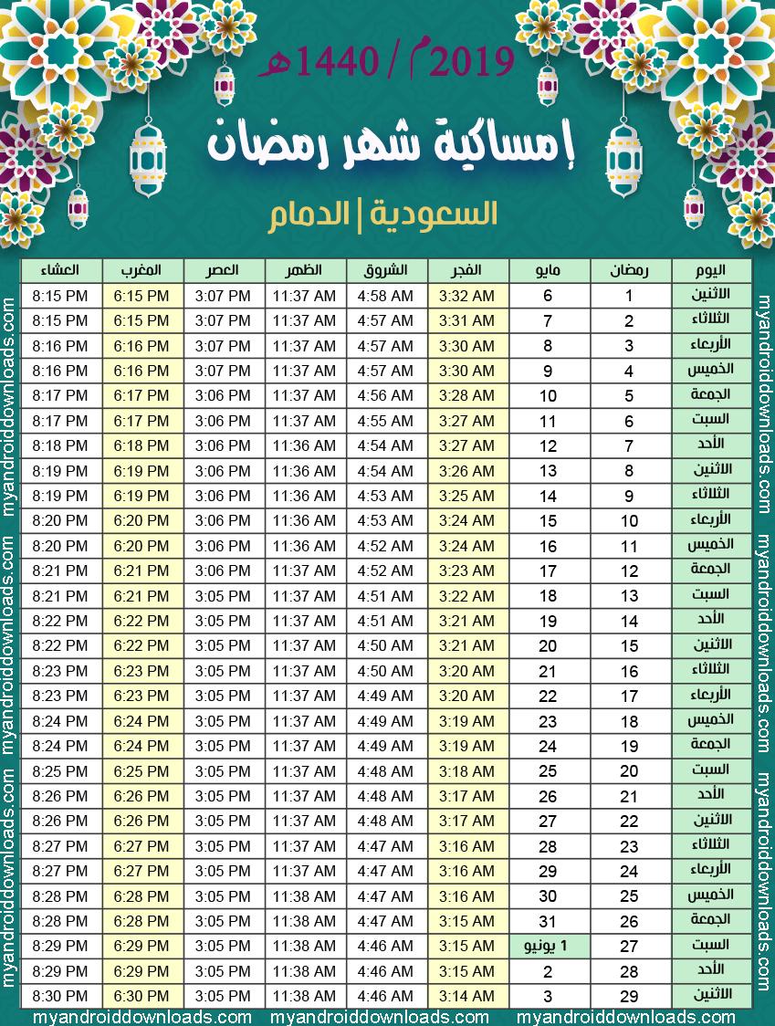 امساكية شهر رمضان 1440 الدمام السعودية موعد الامساك والافطار2019