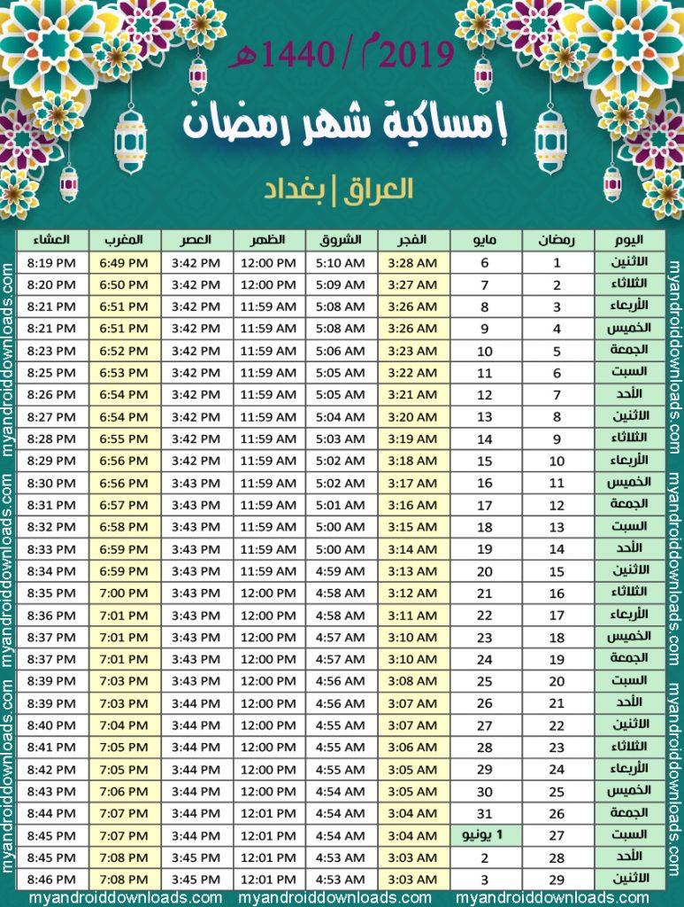تحميل امساكية شهر رمضان 2019 بغداد العراق