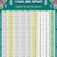 تحميل امساكية رمضان 2019 المدينة المنورة السعودية