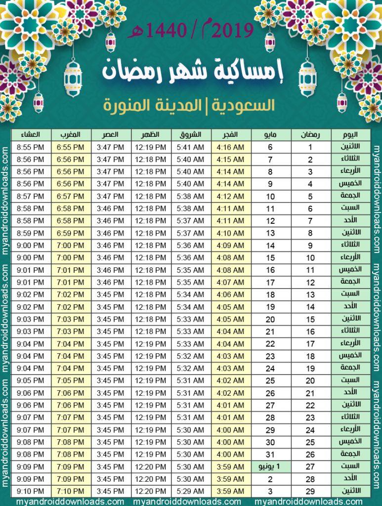 تحميل امساكية رمضان 1440 المدينة المنورة السعودية
