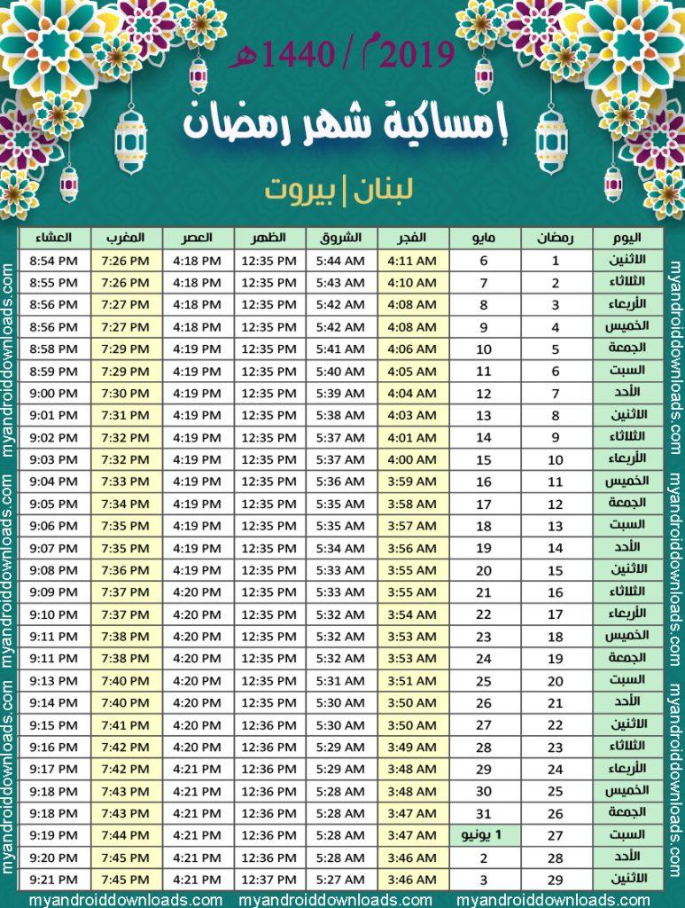 تحميل امساكية رمضان 2019 لبنان بيروت