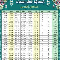 تحميل امساكية رمضان 2019 القدس فلسطين