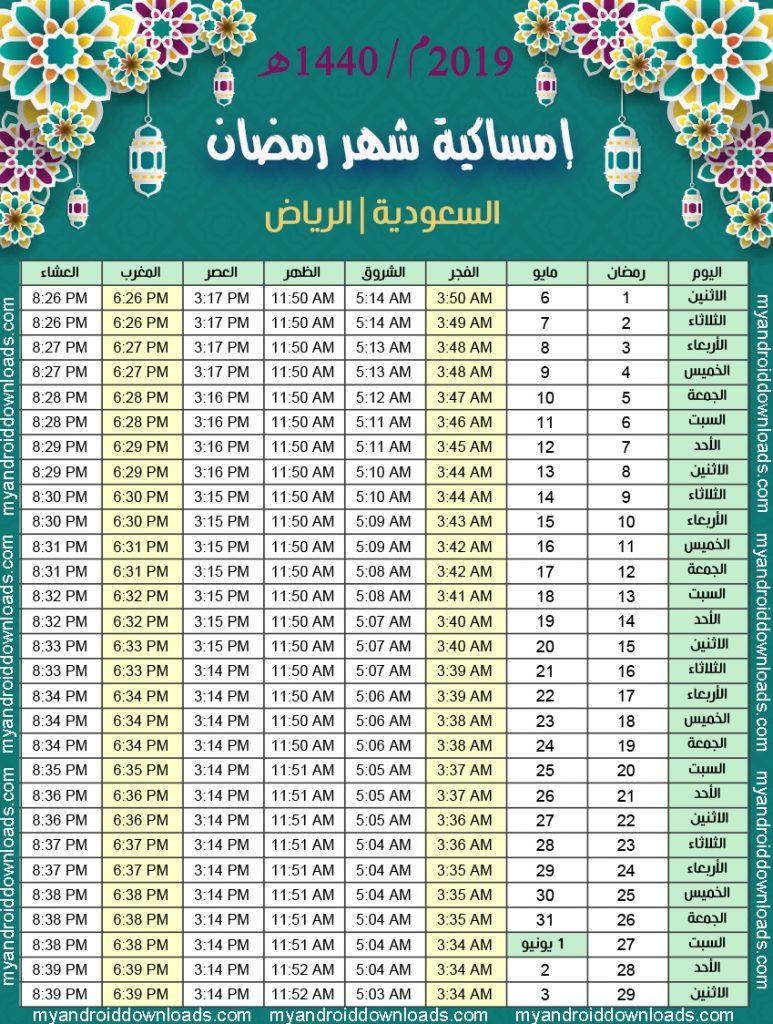 تحميل امساكية رمضان 1440 الرياض السعودية