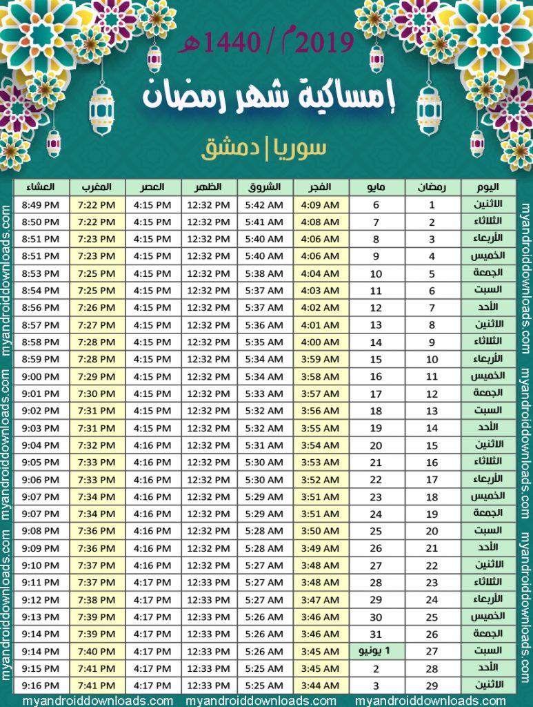 تحميل امساكية رمضان 2019 سوريا دمشق