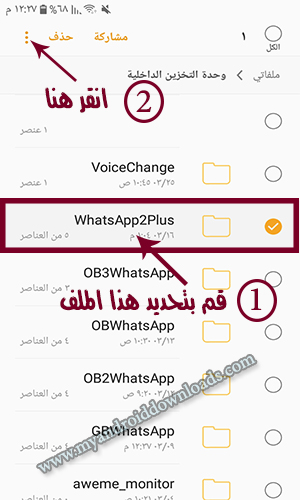 خطوات نقل المحادثات في الواتساب