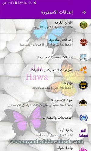 اضافات واتس اب حواء الجديد اخر اصدار Hawa Whatsapp
