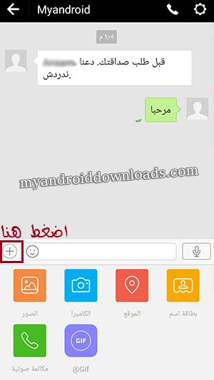 مشاركة الصور مع الأصدقاء في تطبيق coco للاندرويد