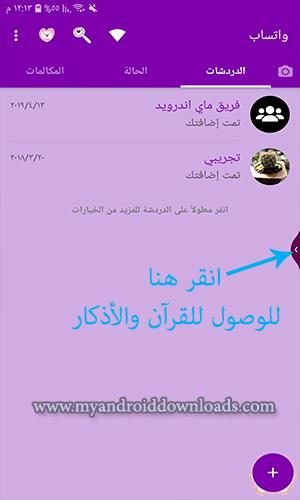 اضافة قراءة القرآن الكريم والاذكار في الشاشة الرئيسية في واتساب حواء