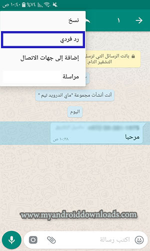 خاصية الرد الفردي واتس اب ابو صدام الرفاعي اخر اصدار الجديد